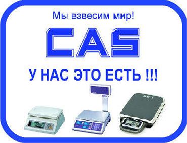 производств в Кыргызстан: Весы! весы! весы! для разных сфер производства. ремонт весов, модерниз
