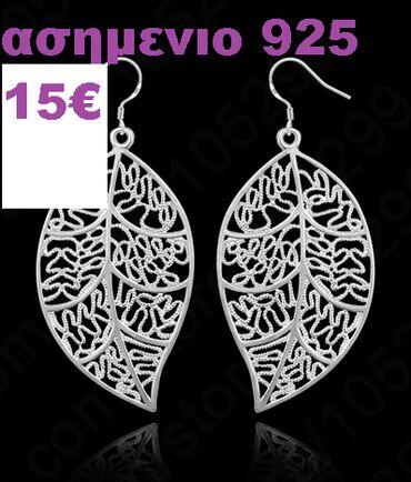 Ασημενια σκουλαρικια 18€ μαζι με τα εξοδα