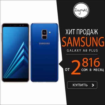 🔝Samsung Galaxy A8 Plus в Лебединовка