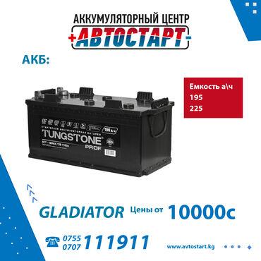 Аккумулятор доставка и установка бесплатно! акумулятор акумлятыр акб а