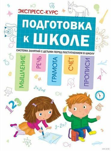 stol i 6 stulev в Кыргызстан: Подготовка детей к школе