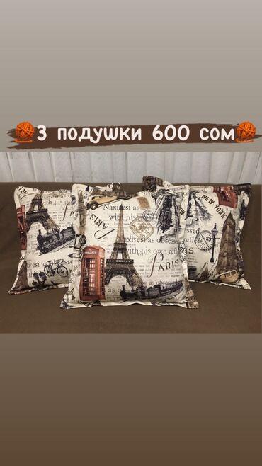 Текстиль - Кыргызстан: Комплект подушек за 600 сом Качественные, мягкие и удобные  Размер 45