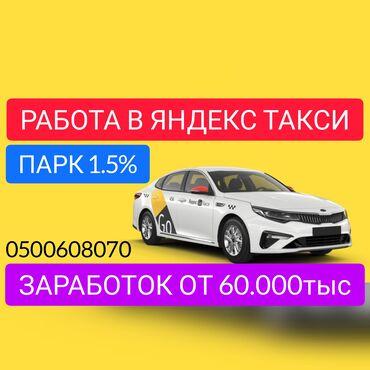 Яндекс такси 1.5%  Яндекс Такси таксопарк сэм логистик 1.5% У нас самы