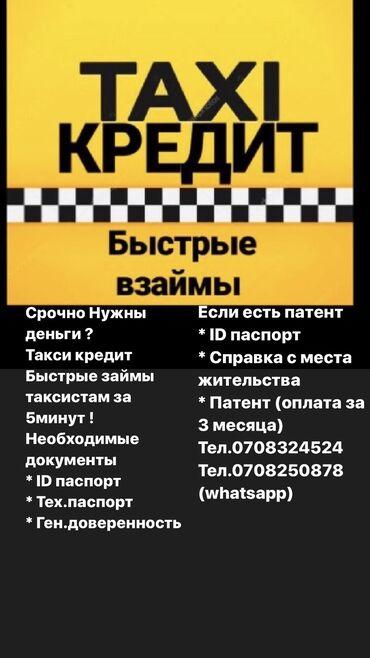 "Яндекс такси каракол - Кыргызстан: ""Такси кредит""  Срочно"