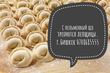 работа с оплатой каждый день in Кыргызстан   ДРУГИЕ ИНСТРУМЕНТЫ: РАБОТА Режим работы с 08:00 до 18:00 Гравик работы с Понедельника по С