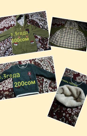 верхняя одежда недорого в Кыргызстан: