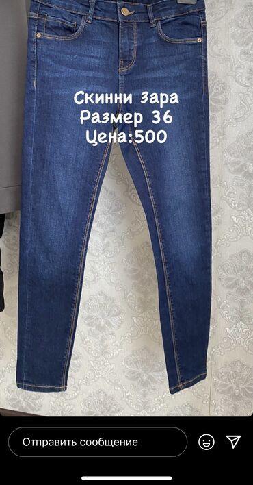 Джинсы скинни Zara,состояние новых.размер xs-s цена 500с