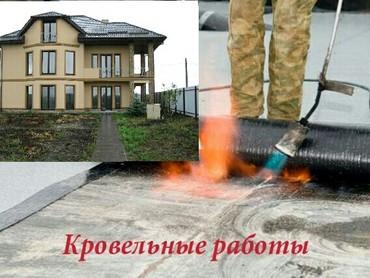 стаж 17 лет в Кыргызстан: Ремонт крыши. Устранение протечки. Кровельные работы. Ремонт кровли