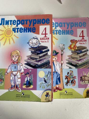Литературное чтение 4 класс Климанова 2 части