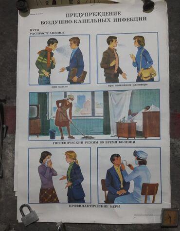 Продаю плакаты ссср!Состояние хорошее!1988 года