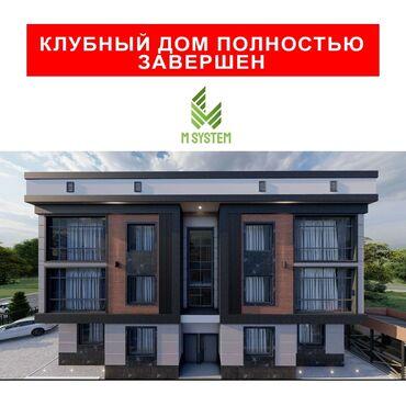 купить хайлендер в бишкеке in Кыргызстан | НОВОСТРОЙКИ ОТ ЗАСТРОЙЩИКА: Построен, Элитка, 2 комнаты, 77 кв. м
