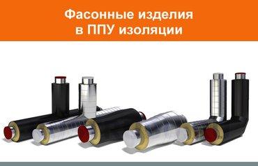 При производстве монтажных или ремонтных работ на трубопроводах в Бишкек
