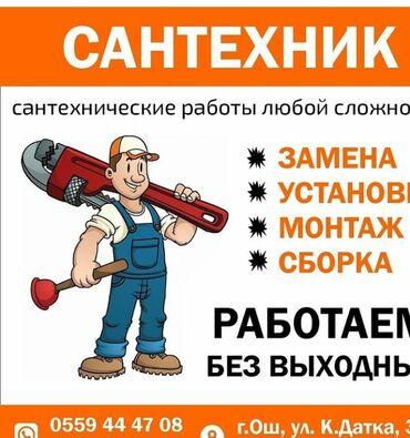 Сантехник | Замена стояков, Установка кранов, смесителей | 3-5 лет опыта