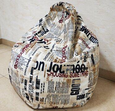 Продавец мебели - Кыргызстан: Кресло мешок модель груша (Уточняйте размер)Бескаркасная