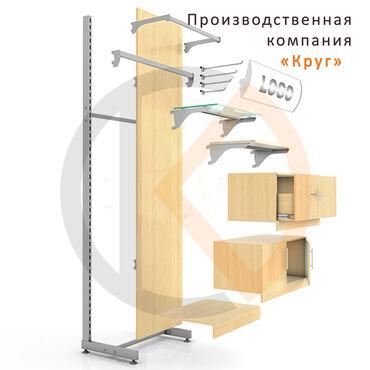 """стойка ресепшн в Кыргызстан: Торговое оборудование   Производственная компания """"круг""""  Пристенные м"""