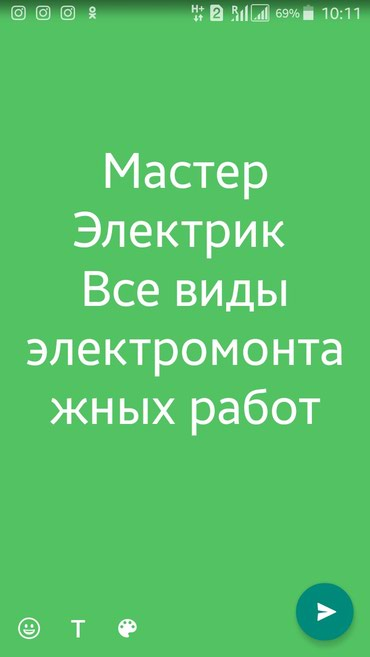 Мастер электрик в Бишкек