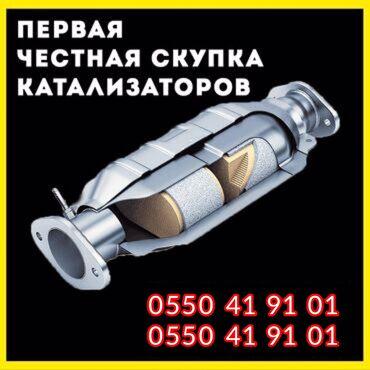 Автозапчасти и аксессуары - Кыргызстан: Скупка катализатор  Очень дорого