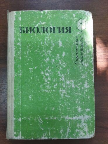 Продаю справочник по биологии. Состояние хорошее