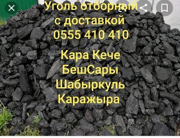 куплю дрова бишкек in Кыргызстан | УГОЛЬ И ДРОВА: Уголь Комур с доставкой по г БишкекУголь уголь крупный сухойКара кече