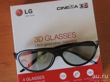 3D очки, 2шт + 2шт для игр, фирменные от LG. в Бишкек
