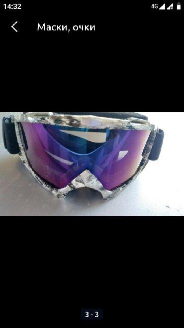 Лыжные очки, защита от UV, не потеют, двойные линзы