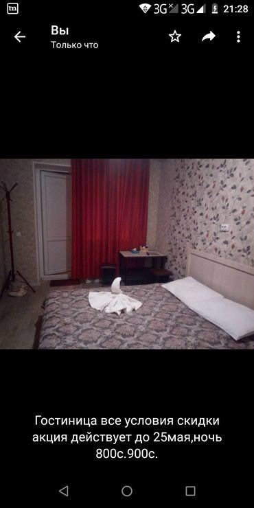 Посуточная аренда квартир в Кыргызстан: Гостиница,ночь,день,сутки,чисто уютно,евроремонт,сан узел внутри кажд