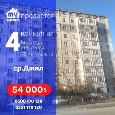 Продажа квартир - Элитка - Бишкек: Срочно продается 4 ком.кв. 106 сер., 78 м2, ср.Джал,  Срочно продается