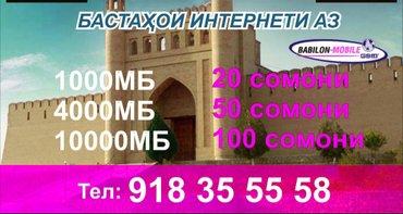 1 000mb 20c 4 000mb 50c 10 000mb 100c  бастахо дар в Душанбе - фото 2