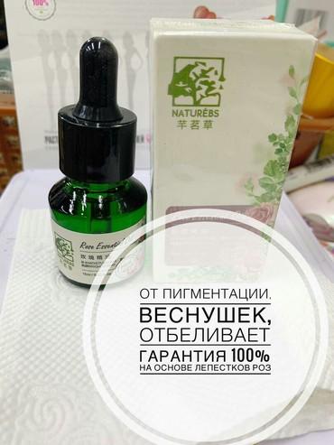 средство от сильного потоотделения в Кыргызстан: 100% эффективное средство!