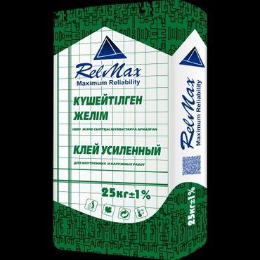 Клей усиленный RelMax 25кгMade in Kazakstan.100%kaчество.Применяется