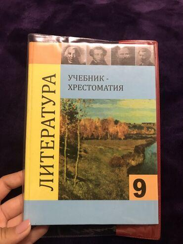 Литература 9-ый класс