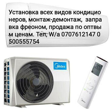 Кондиционеры в Кыргызстан: Установка и продажа кондиционеров по оптовым ценам быстро и