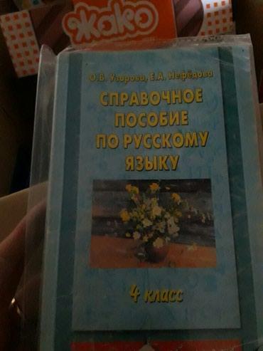Русский язык 4кл. в Бишкек