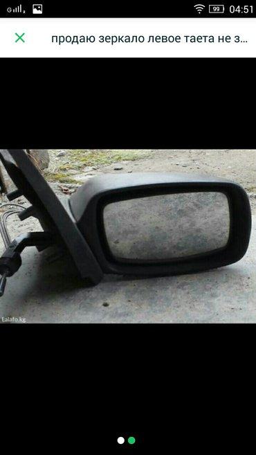 Зеркала от таета (незнаю какая) и форд фиеста помоему в Токмак