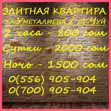 Квартиры в Кыргызстан: Акция.Акция. Посуточная 2 ком. квартира, элитка. С 10 утра дпо. Все
