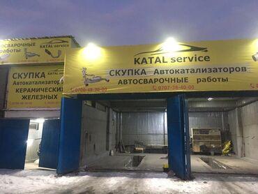 Автозапчасти и аксессуары - Бишкек: Катализатор скупка катализатора скупка катализаторов катализатор