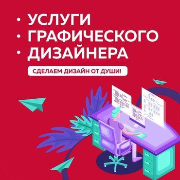 дизайнер бишкек в Кыргызстан: Интернет реклама | Instagram, Facebook | Разработка дизайна