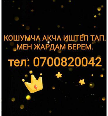 каракол квартиры продажа в Кыргызстан: Продавец-консультант. Без опыта. 5/2