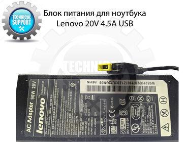Смартфон lenovo a536 - Кыргызстан: Зарядные устройства для ноутбуков LenovoLenovo - 20V 4,74A