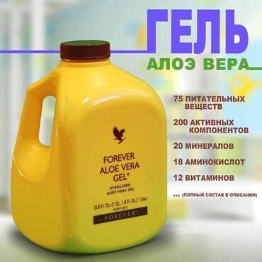 Натуральные и качественные продукты от FOREVER LİVİNG - USD