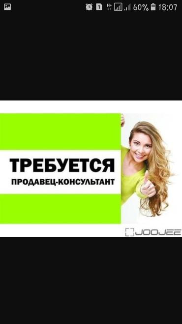 Требуется продавец консультант в в Бишкек