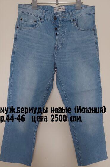 Бермуды (испания) новые р. M, l, s  джинсы (испания) новые белые р.S