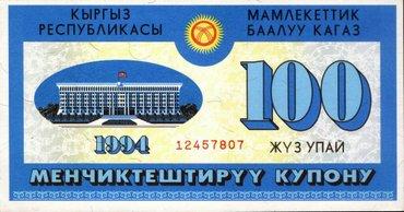 Продаю приватизационные купоны в отличном состоянии 1994г. в Бишкек