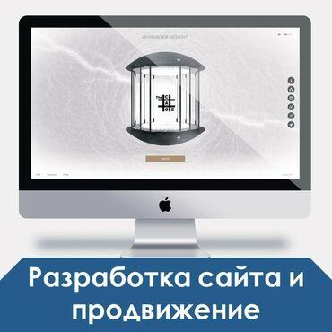Разработка сайта, продвижение сайта, програмист, лендинг пейдж