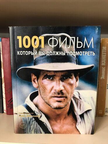 домашний кино театр в Кыргызстан: «1001 фильм, который вы должны увидеть, прежде чем умереть» — это