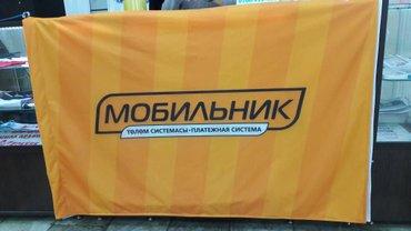 Полноцветная печать на флагах и флажках любых размеров.. в Бишкек