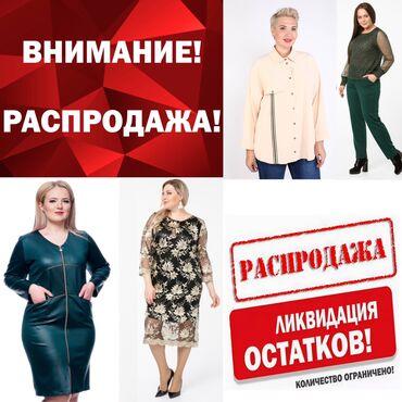 """одежды в Кыргызстан: Распродажа опт от производителя - женская одежда «plus size"""" - размеры"""