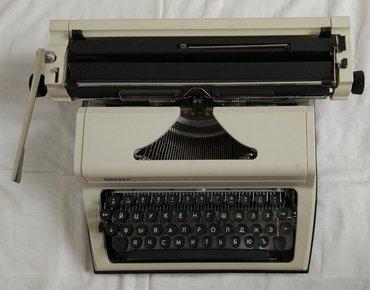 Продаю советскую печатную машинку Любава. В отличном состоянии. в Каракол
