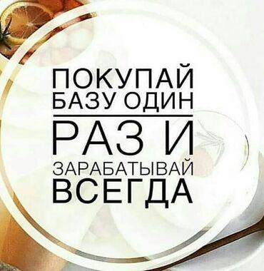 Chrysler online catalog - Кыргызстан: Онлайн заработок