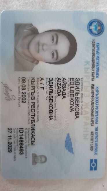 Находки, отдам даром - Кыргызстан: Утнрян паспорт за вознаграждение